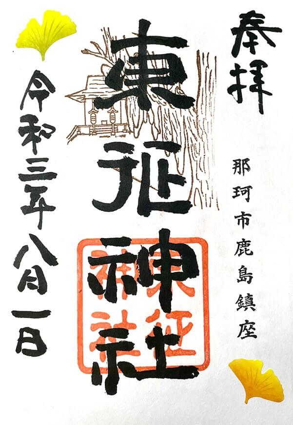 東征神社の御朱印