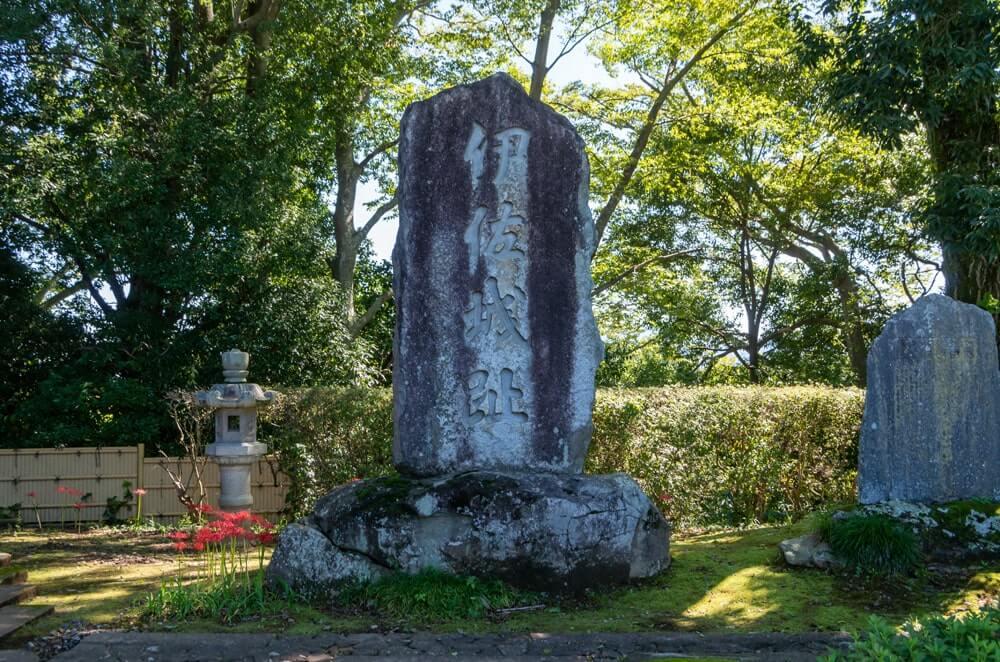 伊佐城跡の石碑
