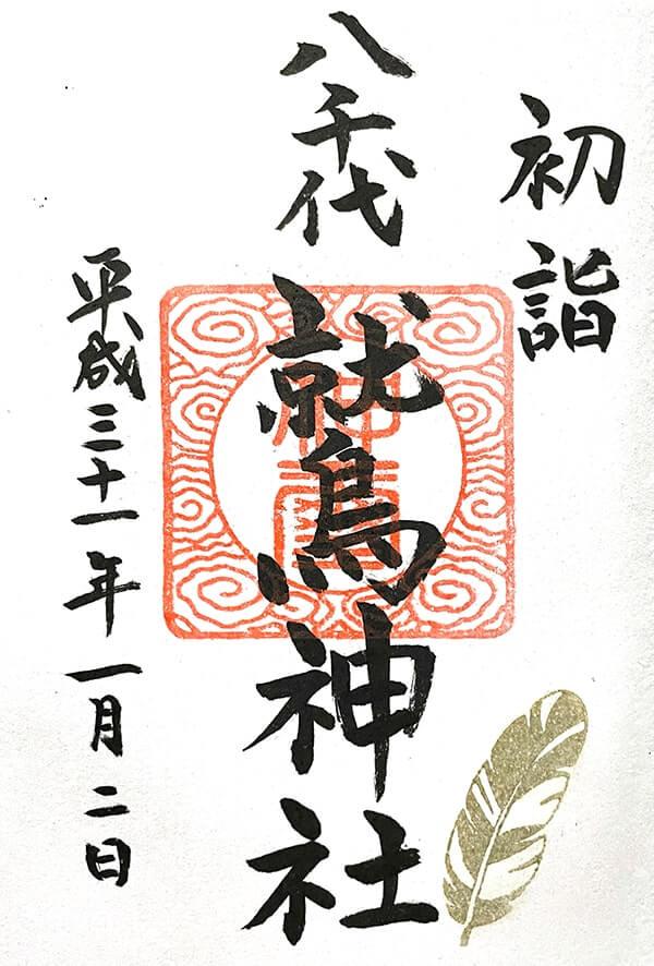 沼森鷲神社の御朱印