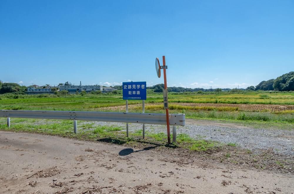 史跡用の駐車場