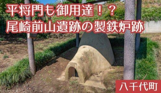 平将門も御用達!?尾崎前山遺跡の製鉄炉|八千代町