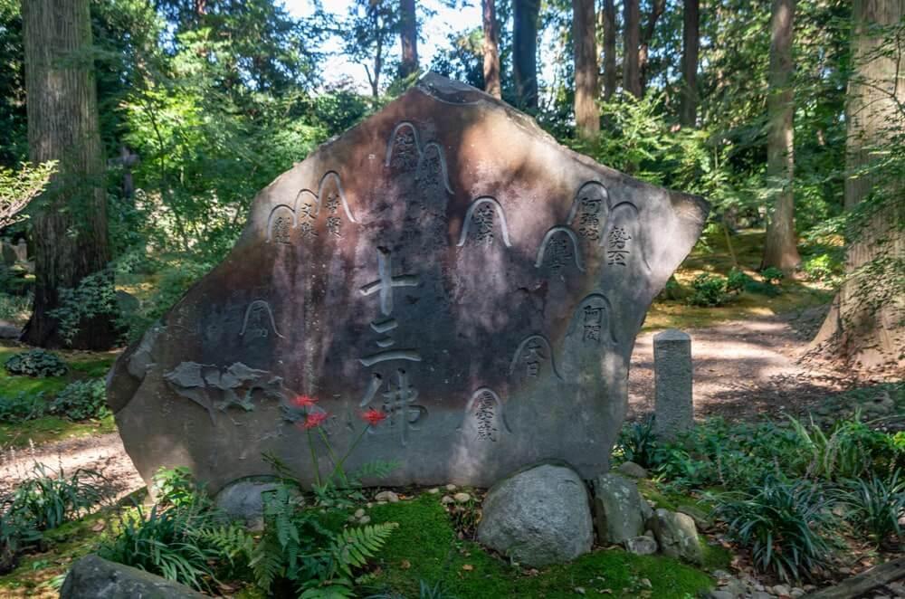 十三仏の石碑