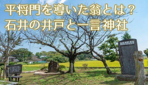 【将門伝説】一言神社と石井の井戸跡|坂東市
