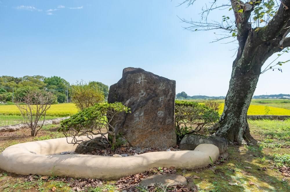 井戸跡を示す石碑