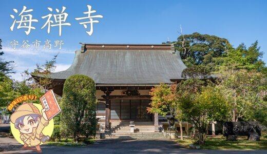 【将門伝説】七騎塚と海禅寺|守谷市【相馬氏】