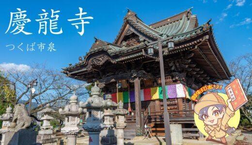 泉子育観音 慶龍寺|つくば市