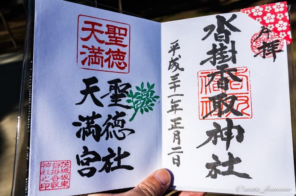 沓掛香取神社と境内社の御朱印