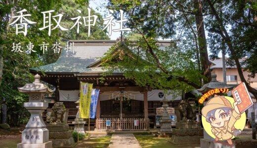 「祖神」を祀る 沓掛香取神社|坂東市