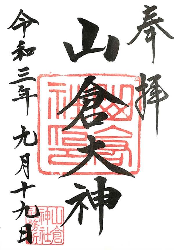 山倉神社の御朱印