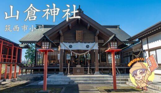 護符で厄除け 山倉神社|筑西市
