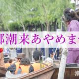 【2019年度版】水郷潮来あやめまつりの見頃・見どころまとめ(潮来市)