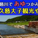 鮎の塩焼きが食べられる水遊びスポット 観光やな(大子町)