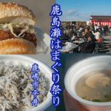 鹿島灘はまぐり祭りと茨城県栽培漁業センター(鹿嶋市)