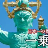 飯田の一乗院〜日本一の毘沙門天(那珂市)