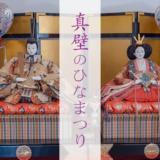 真壁のひなまつりの見どころ(桜川市)